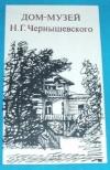 Купить книгу Демченко А. А. - Дом-музей Н. Г. Чернышевского