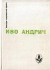 купить книгу Андрич, Иво - Избранное: Повести и рассказы