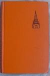 Купить книгу Наджми Кави - Весенние ветры.