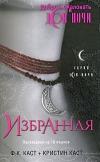 купить книгу Ф. К. Каст, Кристин каст - Избранная