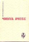 Купить книгу Ачебе, Чинуа - Избранное: Стрела бога. Человек из народа