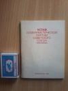Купить книгу  - Устав Коммунистической партии Советского Союза