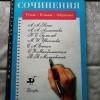 Купить книгу Сост. Топтыгина Е. Н.; Фадеева Т. М. - Школьные сочинения: Темы. Планы. Образцы