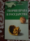 Купить книгу Протасов В. Н. - Теория права и государства