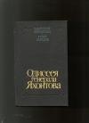 Купить книгу Афанасьев А. Л., Баранов Ю. К - Одиссея генерала Яхонтова.