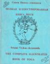 Купить книгу Свами Вишну-девананда - Полная иллюстрированная книга йоги