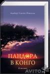 Купить книгу Альберт Санчес Пиньоль - Пандора в Конго