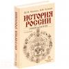 Купить книгу Мунчаев, Ш.М. - История России
