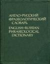 Купить книгу Кунин, А.В. - Англо-русский фразеологический словарь