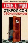 Купить книгу Вагин, И.О. - Открой сон своим ключом