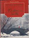 Купить книгу Батракова, Н.Н. - Возвращение любви. Кн.2: роман-дилогия