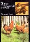 Купить книгу Л. Исаченко - Птичий двор: Комплект открыток