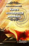 Купить книгу С. В. Морозов, Л. Г. Морозова - Книга исполнения желаний