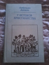 Купить книгу Донини Амброджо - У истоков христианства (от зарождения до Юстиниана)