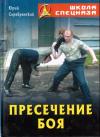 Купить книгу Юрий Серебрянский - Пресечение боя