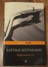 купить книгу Харуки Мураками - Норвежский лес