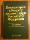 купить книгу Ред. Шкатулла В. И. - Комментарий к Кодексу законов о труде Российской Федерации