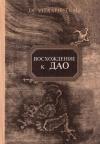Купить книгу В. В. Малявин - Восхождение к Дао