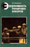 Купить книгу Ю. Б. Никифоров - Эффективность тренировки боксеров