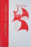 Купить книгу А. С. Грин - Алые паруса
