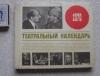 сост. Миронова, Капитайкин - Театральный календарь на 1970 г