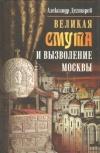Купить книгу Дегтярев А. Я. - Великая Смута и вызволение Москвы