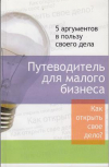 Купить книгу Маюнова, Н. - Путеводитель для малого бизнеса