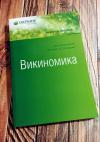 Купить книгу Дон Тапскотт, Энтони Д. Уильямс - Викиномика