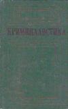 Купить книгу Пантелеев, И.Ф. - Криминалистика