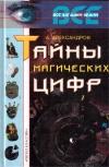 Купить книгу А. Ф. Александров - Тайны магических цифр