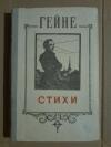 Купить книгу Гейне Генрих - Стихи