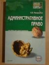 Купить книгу Макаренко Н. В. - Административное право: Пособие для сдачи экзамена