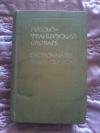 Купить книгу Потоцкая В. В.; Потоцкая Н. П. - Русско - французский словарь