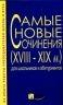 Мизинина, И. Н.; Тюрина, Т. А. - Самые новые сочинения (XVIII–XIX) для школьников и абитуриентов