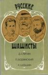 Купить книгу Малкин, Ф.М. - Русские шашисты