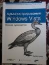 Купить книгу Кальп Брайан - Администрирование Windows Vista