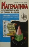 Купить книгу А. А. Черняк, Ж. А. Черняк, А. К. Деев - Математика в решениях конкурсных задач из сборника М. И. Сканави