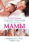 Купить книгу Фадеева В - Самая важная российская книга мамы. Беременность. Роды. Первые годы