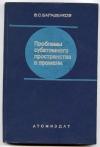 Купить книгу Барашенков В. С. - Проблемы субатомного пространства и времени.