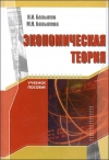 Базылев Н. И.; Базылева М. Н. - Экономическая теория. Учебное пособие