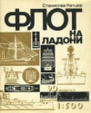 Купить книгу Катцер Станислав - Флот на ладони