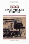 Обменять книгу В. Г. Бастанов - 300 практических советов