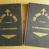 Купить книгу Кронштадский Иоанн - Моя жизнь во Христе. В 2 томах