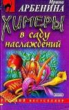 Купить книгу Арбенина - Химеры в сду наслаждений
