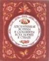 Купить книгу ред. Граблевская Т. - Декоративные мотивы и орнаменты всех времен и стилей