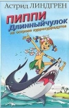 купить книгу Астрид Линдгрен - Пиппи Длинныйчулок на острове куррекурредутов