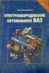 Купить книгу Литвиненко, В.В. - Электрооборудование автомобилей ВАЗ