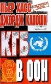 Хасс Пьер, Капоши Джордж - КГБ в ООН.