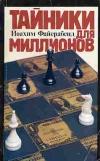 Купить книгу Файерабенд, Йоахим - Тайники для миллионов