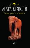 Купить книгу Агата Кристи - Слоны умеют помнить.